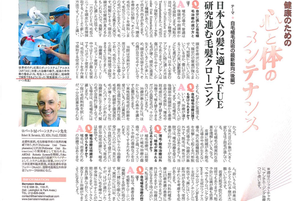 Dr. Bernstein Interviewed in NY Japion Pt 2